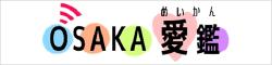OSAKA愛鑑