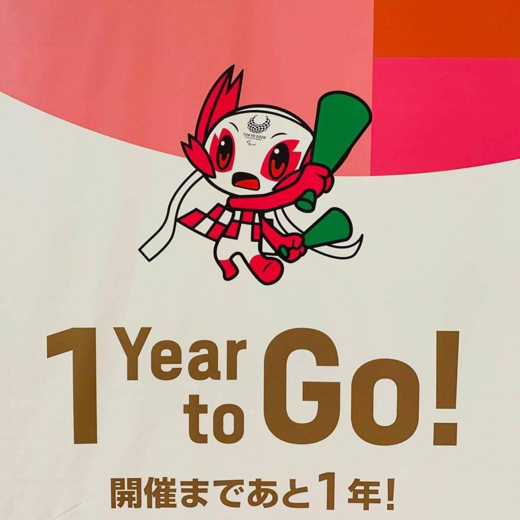 開催まであと1年!